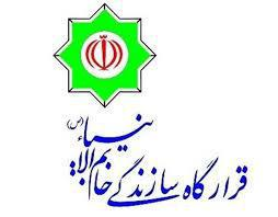 ifmat-Khatam-al Anbiya Construction Headquarter involved in construction projects for Iran's ballistic missile and nuclear programs;bya