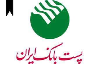 ifmat - post bank of Iran - top alert