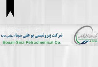 ifmat - Bouali Sina petrochemical Co
