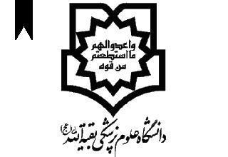 ifmat - Baghyatollah Medical Sciences University