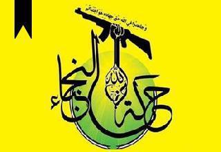ifmat - Harakat Hezbollah Al Nujaba