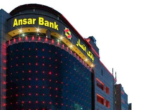 ifmat - Shareholders of Ansar Bank