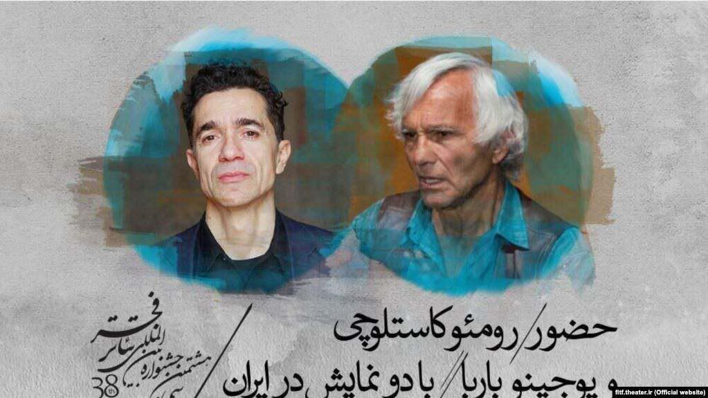 ifmat - Two Italian Stage directors decide to stay away from iran government festival