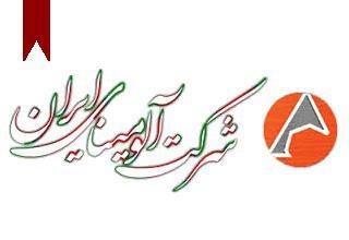 ifmat - Iran Alumina Company