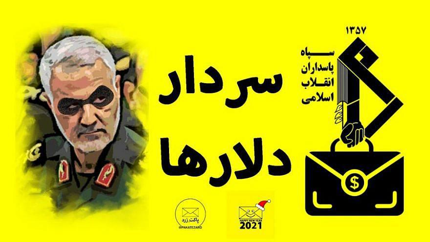 ifmat - Claims by Hamas about 22 million from Soleimani sparks outrage in Iran